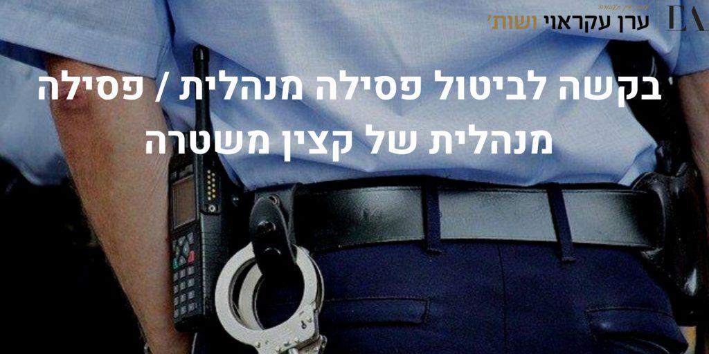 בקשה לביטול פסילה מנהלית - פסילה מנהלית של קצין משטרה