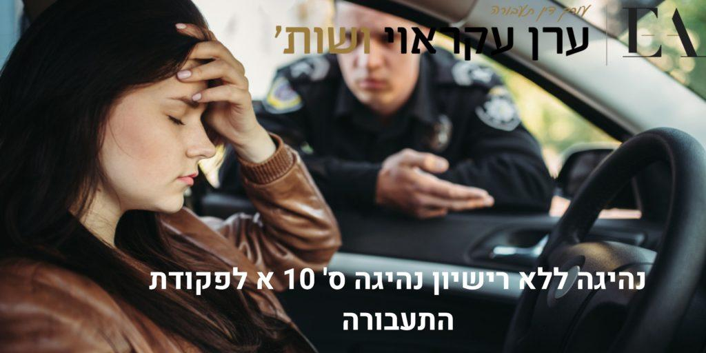 שוטר עוצר נהגת נהיגה ללא רישיון נהיגה - עו