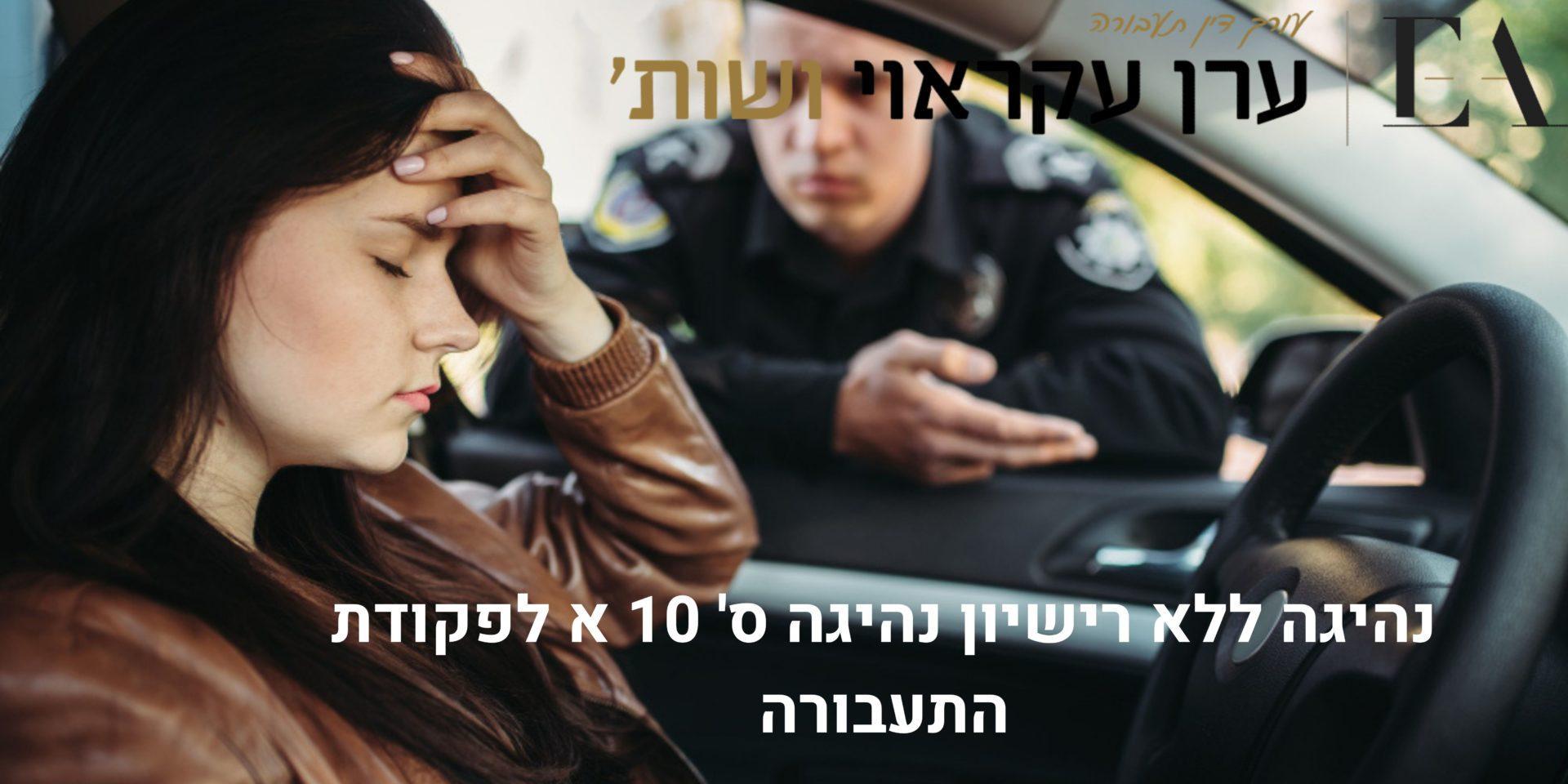 שוטר תנועה עומד - נהיגה ללא רישיון