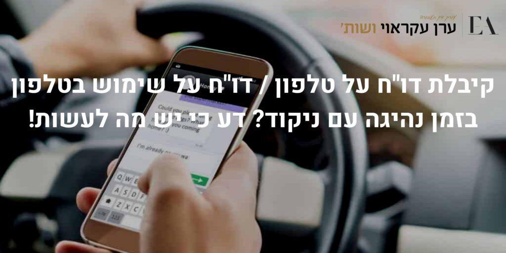 דוח על טלפון - שימוש בטלפון בזמן נהיגה - עו