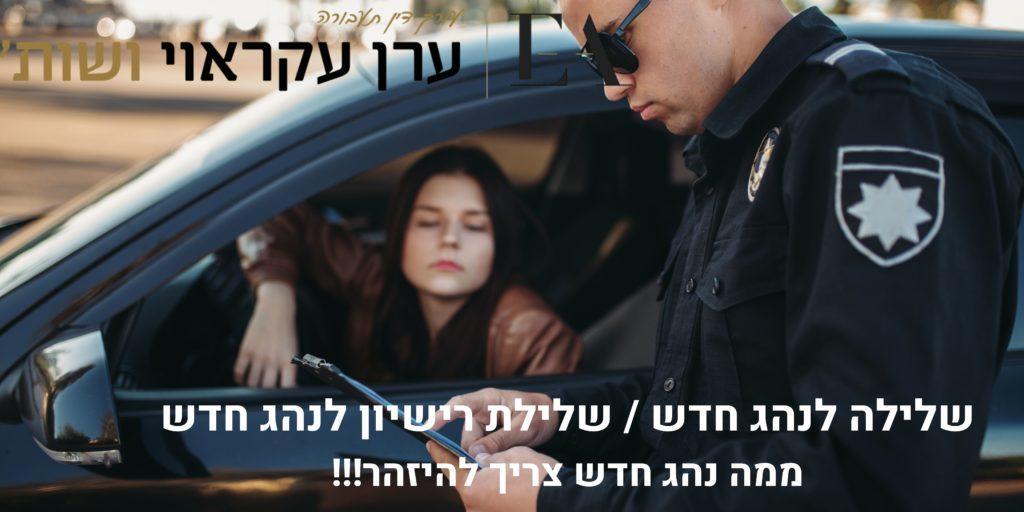 שלילה לנהג חדש - שלילת רישיון לנהג חדש - עוד ערן עקראוי