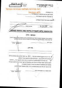 דוח מהירות מצלמה מנהרות הכרמל - עורך דין לתעבורה ערן עקראוי