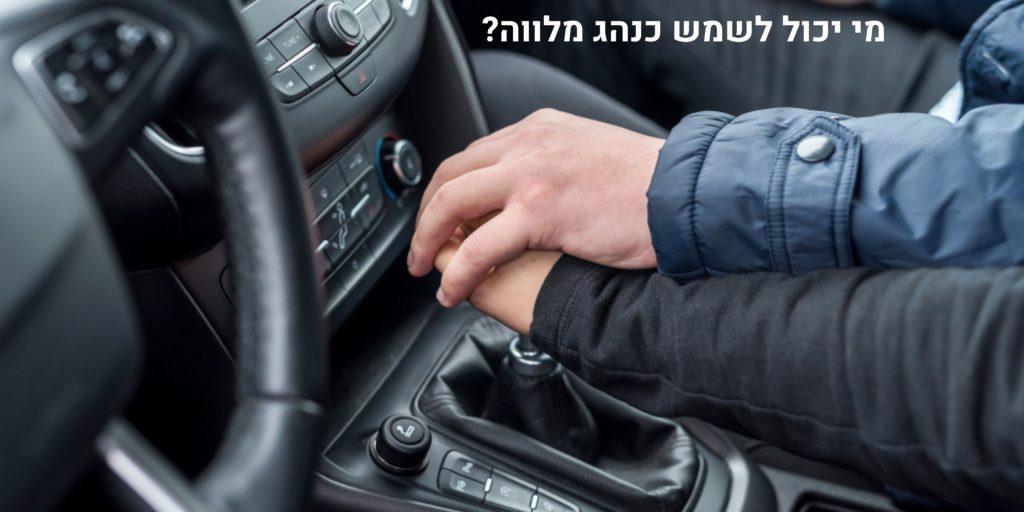 מי יכול לשמש כנהג מלווה - עו
