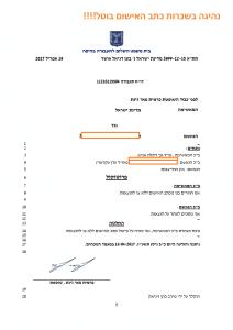 שכרות בפעם ראשונה - דוגמה לביטול כתב אישום
