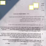 ערעור על החלטת המכון הרפואי לבטיחות בדרכים - עורך דין תעבורה ערן עקראוי