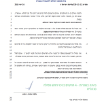 עורך דין תעבורה באשדוד - נהיגה בשכרות עונש קל 3 חודשים פסילה