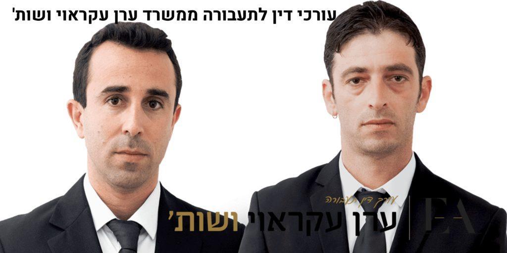 עורכי דין לתעבורה של ערן עקראוי ושות'