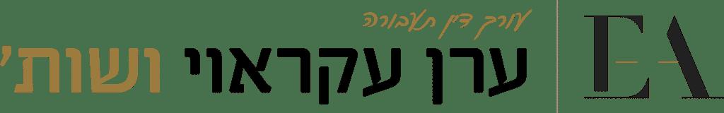 לוגו עורך דין תעבורה ערן עקראוי