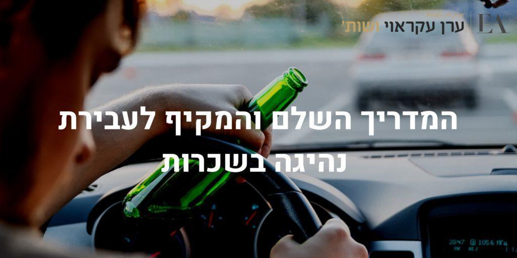 המדריך הגדול והמקיף לעבירת נהיגה בשכרות - עו