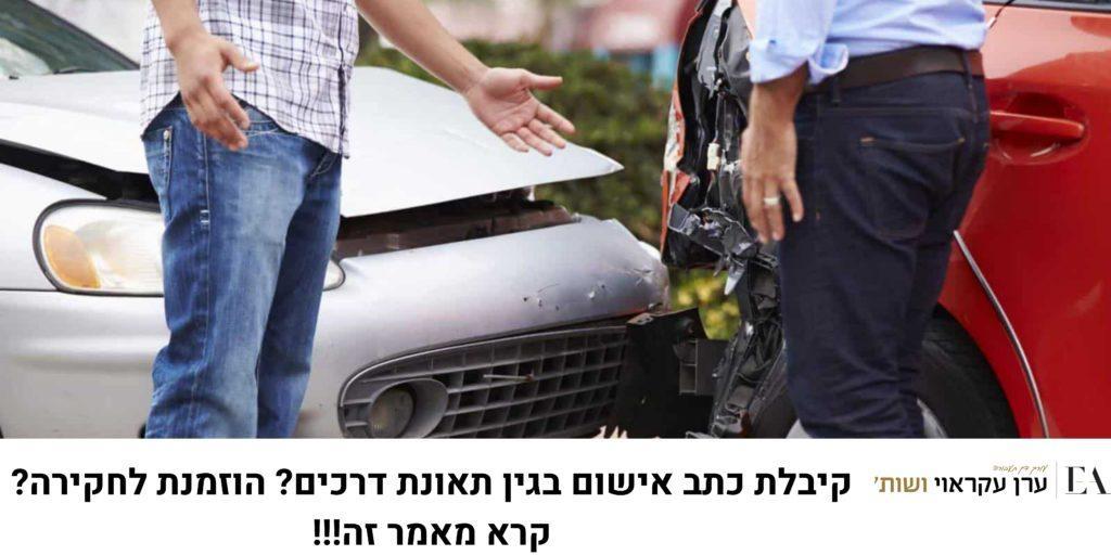 כתב אישום תאונת דרכים - מאמר מקיף על תאונות