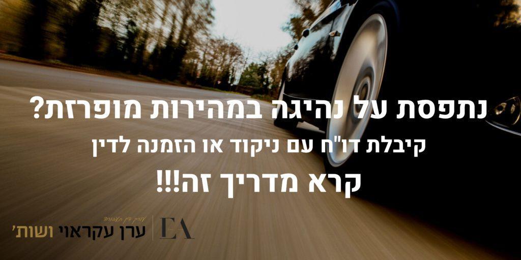עבירת נהיגה במהירות מופרזת - ערן עקראוי ושות'