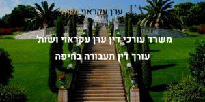 עורך דין תעבורה בחיפה - עו