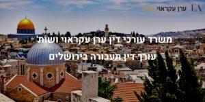 עורך דין תעבורה בירושלים - עו