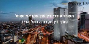 עורך דין תעבורה תל אביב - עו