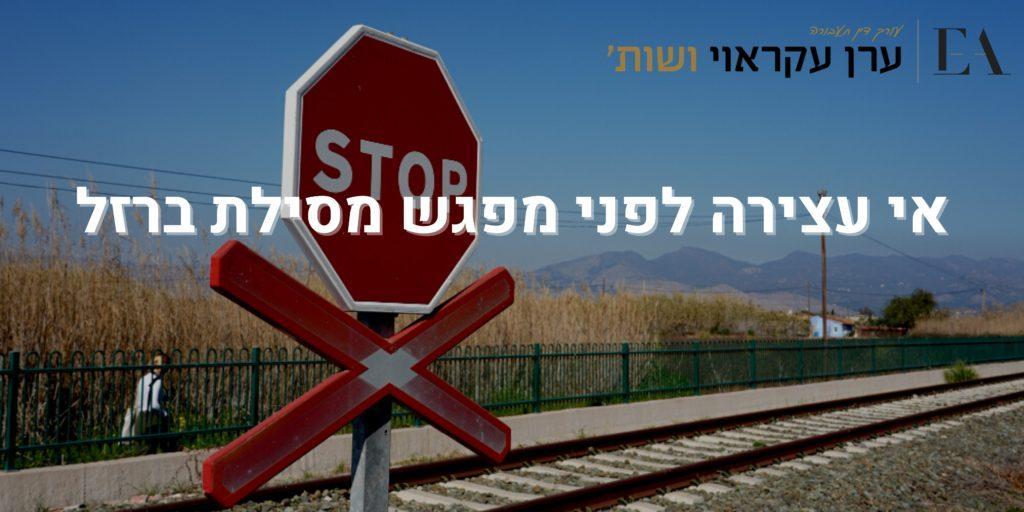 אי עצירה לפני מפגש מסילת ברזל - עו