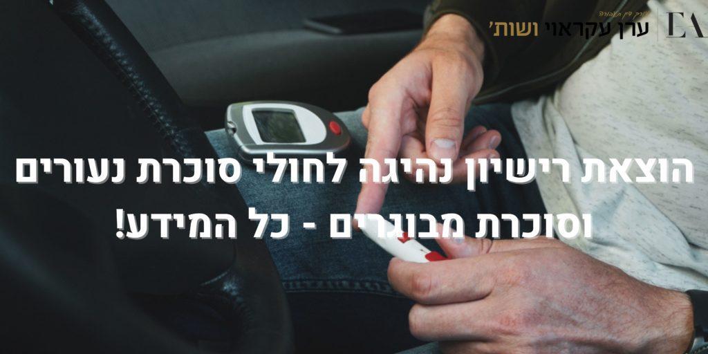 הוצאת רישיון נהיגה לחולי סוכרת - עו