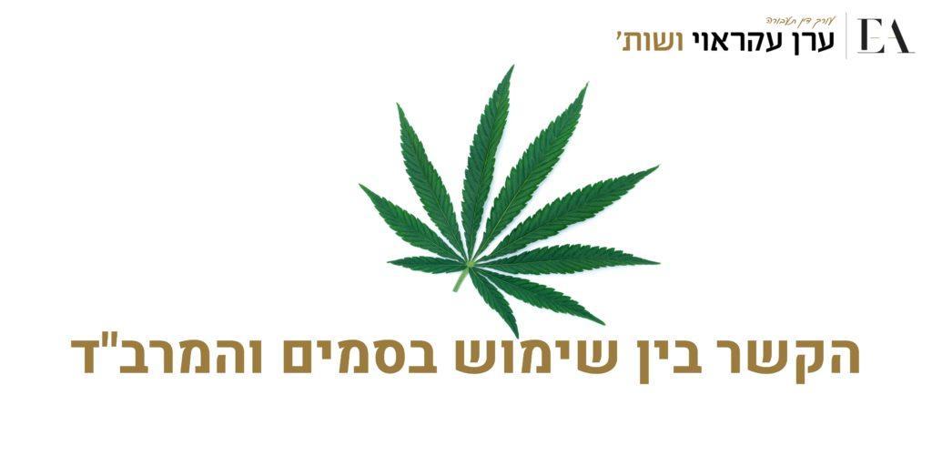 """הקשר בין שימוש בסמים והמרב""""ד - עו""""ד ערן עקראוי ושות'"""