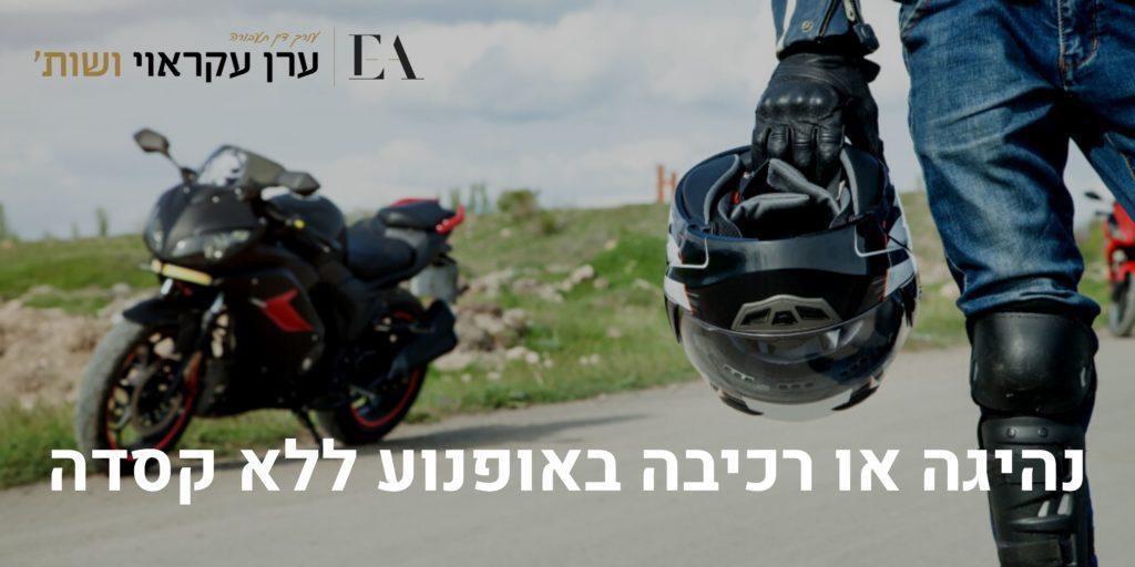 נהיגה או רכיבה באופנוע ללא קסדה - עו