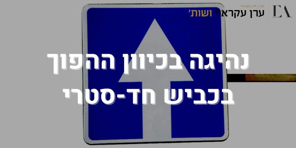 נהיגה בכיוון ההפוך בכביש חד-סטרי - עו