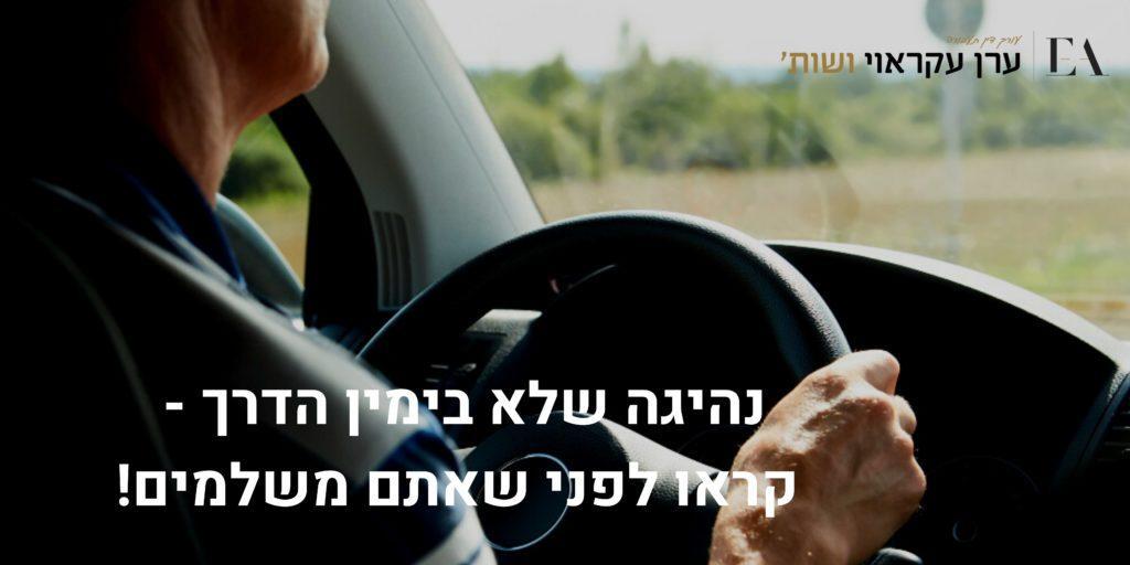 נהיגה שלא בימין הדרך - עו