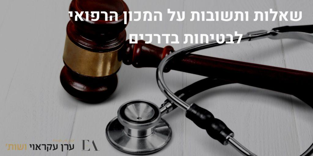 """שאלות ותשובות על המכון הרפואי - עו""""ד ערן עקראוי ושות'"""